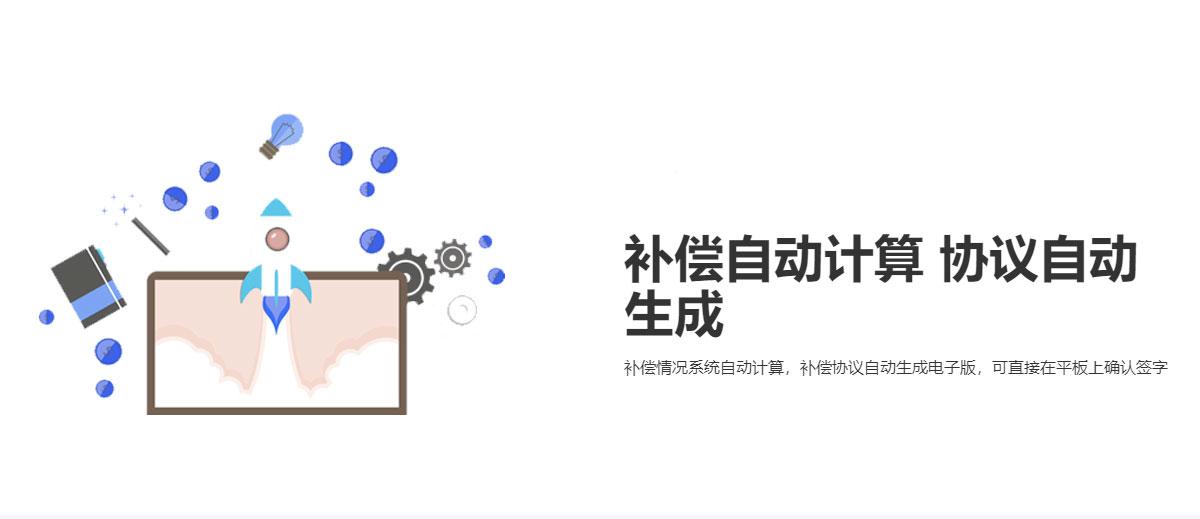 征地拆迁移动办公平台_04.jpg